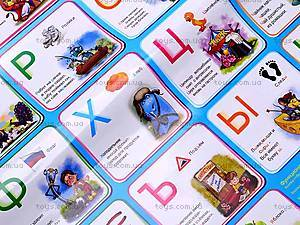 Плакат «Говорящая азбука», 0926R-1, игрушки