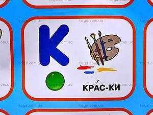Плакат говорящий «Азбука», 7002-3, игрушки