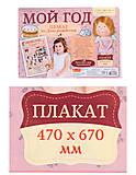 Праздничный плакат для девочки, 4318, фото