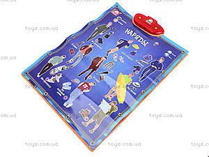 Обучающий плакат «Академия джентльменов», SR4000, игрушки