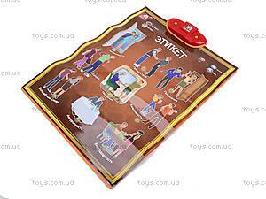 Обучающий плакат «Академия джентльменов», SR4000, детские игрушки
