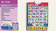 Плакат обучающий «Абетка», KI-7032, купить