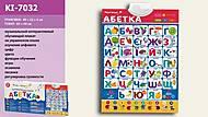 Плакат обучающий «Абетка», KI-7032, отзывы