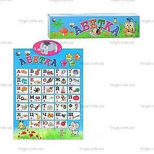 Плакат обучающий детский, 218 (72803U)
