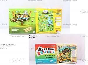 Плакат обучающий «Веселый зоопарк» и «Домашние животные», 73027300
