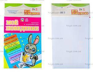 Плакат с наклейками для детей «Мое поведение», Л422006Р
