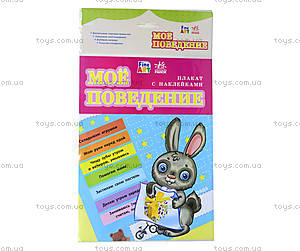 Плакат с наклейками для детей «Мое поведение», Л422006Р, купить