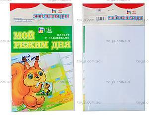 Плакат с наклейками для детей «Мой режим дня», Л422013Р