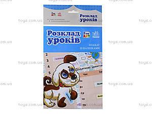 Плакат с наклейками «Расписание уроков», Л4220 Р, фото