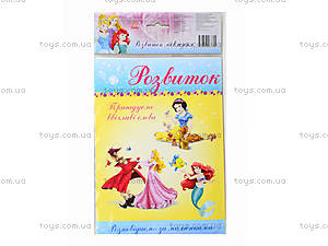 Плакат с разрезными карточками «Принцессы», Л4 009РУ, фото