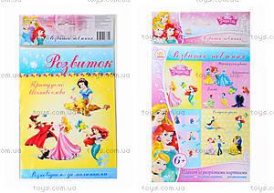 Плакат с разрезными карточками «Принцессы», Л4 009РУ
