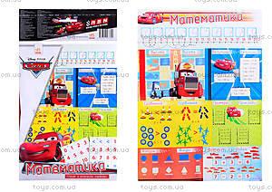 Плакат с разрезными карточками «Тачки. Математика», Л457006РУ