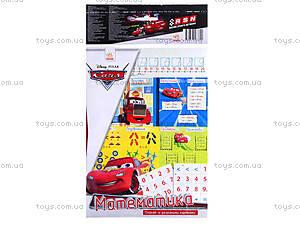 Плакат с разрезными карточками «Тачки. Математика», Л457006РУ, игрушки