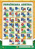 Плакат с украинским печатным алфавитом, 0122, купить