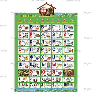 Плакат «Учим русскую азбуку с Машей и Медведем», IP6234