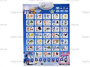 Интерактивный букварик «Робокар Поли», 7290-D, цена