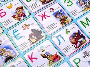 Плакатик «Говорящая азбука», 0926R-2, игрушки