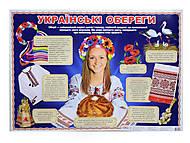 Плакат «Украинские обереги», 12104080У, отзывы