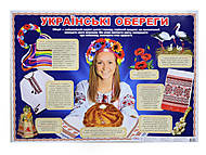 Плакат «Украинские обереги», 12104080У