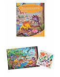 Плакаты для обучения «Динозавры», С170009У, игрушка