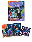 Настенный плакат детский «Космос», С170011У, купить