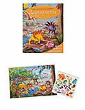 Плакат для обучения «Динозавры», С170014Р