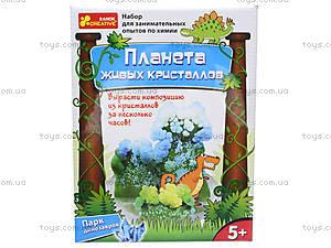Опыты по химии для детей «Парк динозавров», 0359, купить