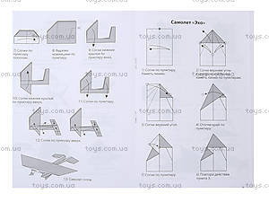 Набор для оригами «Летачки», 14153051Р, купить