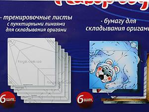 Планета оригами «Жители полюсов», 14101006Р, цена