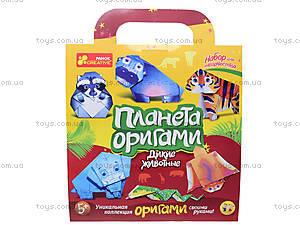 Планета оригами «Дикие животные», 6555, цена