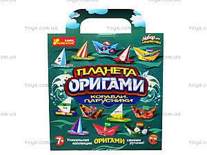 Планета оригами «Корабли. Парусники», 6561, цена