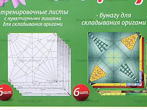 Планета оригами «Насекомые», 6557, купить