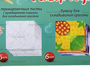 Планета оригами «Подводный мир», 6556, купить