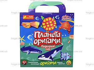 Планета оригами «Подводный мир», 6556, цена