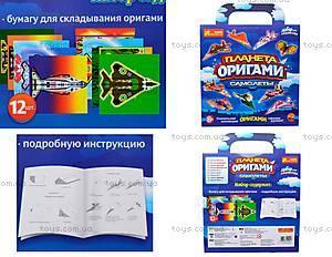 Планета оригами «Самолеты», 6562