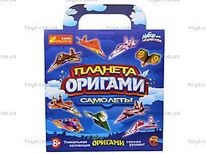 Планета оригами «Самолеты», 6562, отзывы