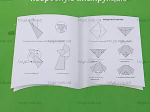 Планета оригами «Забавные фигурки», 6559, фото