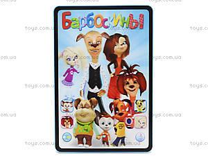 Игрушечный планшет «Барбоскины», JD-A02, купить