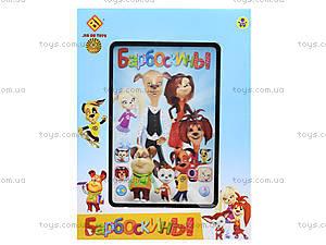 Игрушечный планшет «Барбоскины», JD-A02, цена