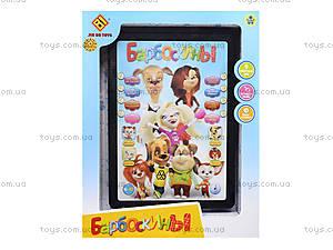 Детский планшет «Барбоскины», JD-A05, цена