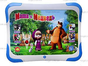 Планшет интерактивный «Маша и Медведь», CS1011, отзывы