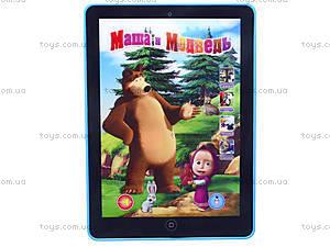 Детский планшет «Маша и Медведь», CS1012, купить