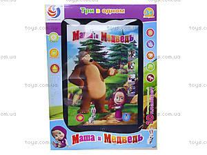 Детский планшет «Маша и Медведь», CS1012, отзывы