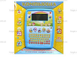 Планшет для детей на 25 упражнений, ZR66584R, детские игрушки