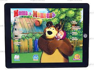 Интерактивный планшет для детей «Маша и Медведь», MD3305R, купить