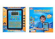 Планшет «Компьюша» 25 упражнений, ZR66578R, игрушки