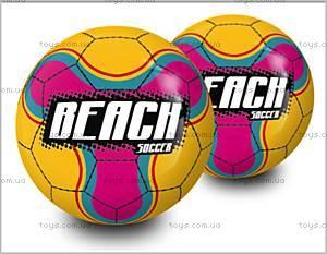 Пляжный футбольный мяч, 22 см, 1730