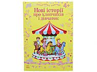 Детская книга «Новые истории о мальчиках и девочках», Ч127006У