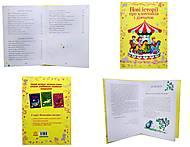 Книжка «Почитаем вечером: Новые истории про мальчиков и девочек», Ч900024У, отзывы