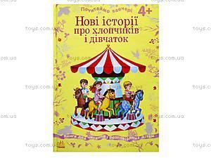 Книжка «Почитаем вечером: Новые истории про мальчиков и девочек», Ч900024У, фото